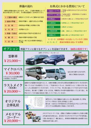ちゅらセレモパンフレット4ページ