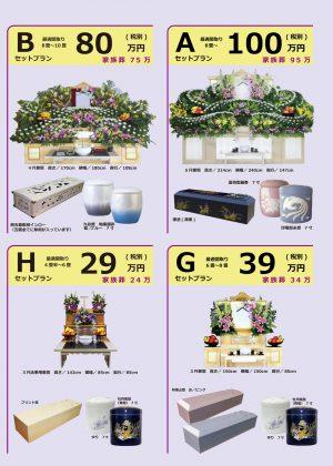 ちゅらセレモパンフレット3ページ