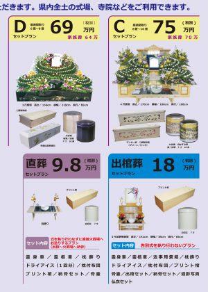 ちゅらセレモパンフレット2ページ